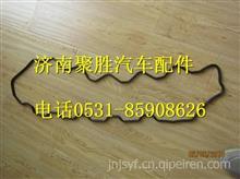 1003041A29D奥威CA6DL气缸盖罩垫垫密条/1003041A29D