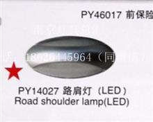 郑州宇通ZK6112HW系列客车,城市公交车LED路肩灯总成 / PY14027