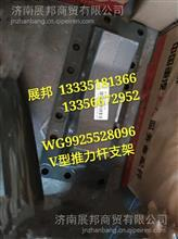 WG9925528096 重汽豪沃 V型推力杆支架/WG9925528096