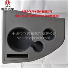 东风天龙天锦大力神水杯支架《水杯座》/ 5103035-C0100