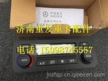 AZ1651820080重汽豪翰自动空调控制面板 / AZ1651820080