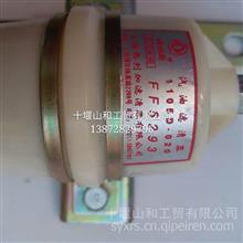 东风尖头车140-2汽油滤芯器FF5293FF5293