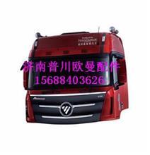 欧曼GTL/H4高顶长车标准地板驾驶室总成/SJSSZCC-JGD-AB-QA13991E