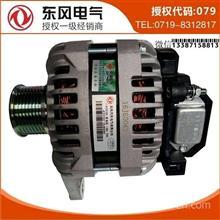 原装东风天锦ISDe电控发电机总成限时促销/JFZ2720 C4984043 5267512