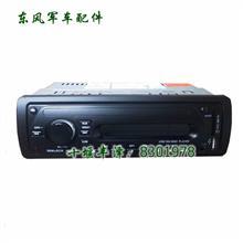 新品原厂东风军车猛士配件EQ2050车载收放机MP3收音机播放CD机DVD/79C21-01010