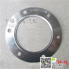 东风天龙大力神雷诺发动机排气制动阀密封垫/D5010412299