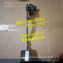 AZ9719230225 重汽豪沃离合器踏板总成/AZ9719230225