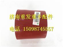 WG9725530157重汽豪沃A7增压器接口胶管/WG9725530157