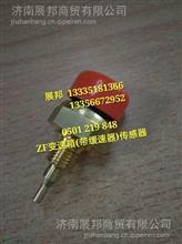 0501 219 848 重汽ZF变速箱配件 (带缓速器)传感器/0501 219 848