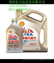 Shell壳牌金装极净超凡喜力0W-30全合成润滑机油 4L+1L/原厂油品专营