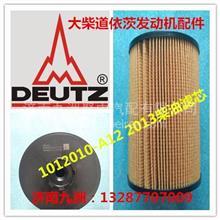 大柴道依茨1012010-A12 2013柴油滤芯 /1012010-A12