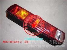 WG9719810002 WG9719810001重汽豪沃组合后灯豪沃A7后尾灯/WG9719810002 WG9719810001