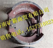 AZ9970342070重汽矿山霸王70矿制动蹄带衬片总成/AZ9970342070