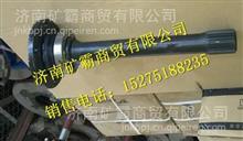 TZ7700265560中国重汽豪威60矿大江迈克桥配件贯通轴/TZ7700265560