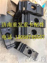 WG9725592131重汽豪沃T7H发动机后支撑/WG9725592131