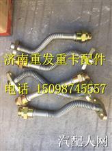 200V05703-5396重汽豪沃T7H增压器回油管/200V05703-5396