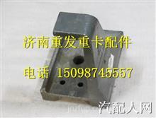 WG9925525285重汽豪沃T5G右钢板弹簧座/WG9925525285
