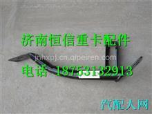 LG1612160012重汽豪沃HOWO轻卡仪表台右支腿总成/LG1612160012