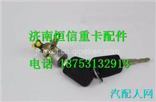 LG1611340003重汽豪沃轻卡左前门右前门锁芯总成带钥匙总成/LG1611340003