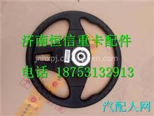 LG9704470060重汽豪沃HOWO轻卡方向盘总成 /LG9704470060