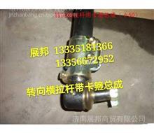 AZ9731430018  重汽豪沃 转向横拉杆带卡箍总成(φ50)/AZ9731430018