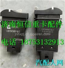 LG9704580116重汽豪沃HOWO轻卡喇叭转换开关/ LG9704580116