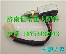 LG9704500107重汽豪沃HOWO轻卡刹车灯开关/ LG9704500107