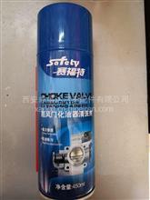 回天赛福特阻风门化油器清洗剂/450ml