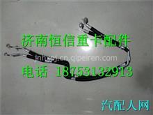LG1611826514重汽豪沃HOWO轻卡空调管配件压冷软管/LG1611826514