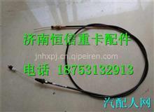 LG9704570019重汽豪沃HOWO轻卡油门拉线/LG9704570019