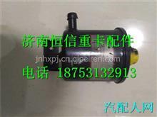 LG9704470050重汽豪沃HOWO轻卡配件转向油罐/LG9704470050