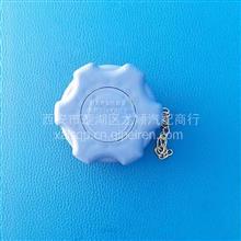 东风天龙天锦大力神尿素壶盖(不带锁)/1205520-T13L0