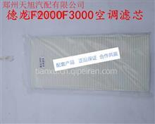 陕汽德龙F3000空调滤芯 F2000空调格 X3000空调滤清器 原厂配件/原厂配件质量三包