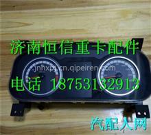 LG9704580001重汽豪沃HOWO轻卡组合仪表仪表总成/LG9704580001