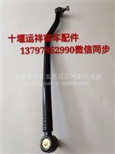 东风超龙客车  特汽客车直拉杆3301001-S35A0
