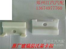 JAC江淮轻卡货车 原厂玻璃升降器卡扣摇窗机分前后E0-LE010/江淮纯正配件