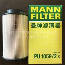 重汽曼发动机柴油滤芯PU1059/2x(德国曼牌)/201V12503-0061