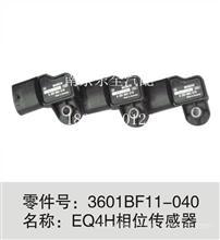 东风天锦.风神4H相位传感器3601BF11-040/3601BF11-040