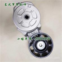 原装东风猛士EQ2050B配件发动机发电机皮带涨紧轮C3937553 东风/C3937553