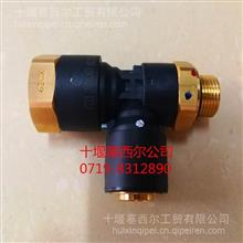 3506063-H0100东风天龙汽车雷诺发动机制动储气筒快速插头/3506063-H0100
