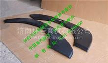 重汽豪沃A7左翼子板装饰板/WG1664230011