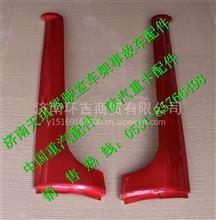 重汽豪沃A立柱装饰板左/WG1642110019