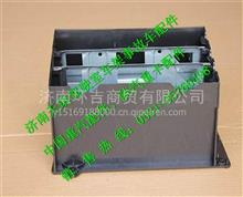 重汽豪沃ECU安装箱/WG9725584029