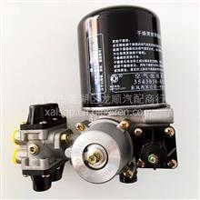东风公司一中电气天龙天锦大力神空气干燥器总成/3543010-K0200