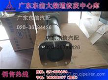 1208011CCC20/A大柴道依茨尿素喷嘴安装管总成/1208011CCC20/A