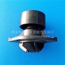 东风公司一中电气康明斯ISDE发动机天龙天锦大力神紫罗兰水泵总成/C4981252