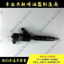 厂家直销优质博士共轨喷油器0445110335/0445110335
