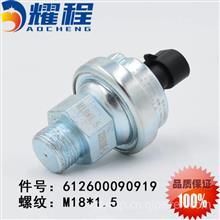 潍柴电喷机油感应塞机油压力传感器612600090919/612600090919