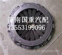 WG8711161002重汽430A型离合器压盘总成/WG8711161002