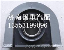 AZ9115314120重汽豪沃08传动轴吊架中间支承总成/AZ9115314120